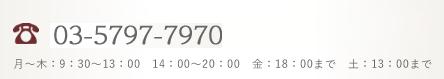 赤坂クレール歯科クリニックへのお問い合わせ:03-5797-7970